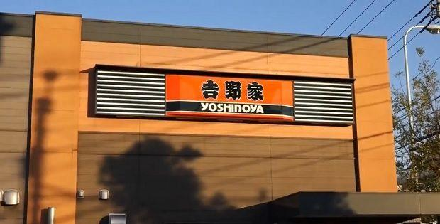 Yoshinoya Delivery